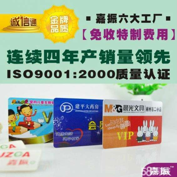 Factory ! high-quality plastic membership card, factory price?