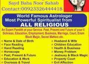 Istikhara,zaicha,wazaef or imliyat k liye abi rabta karain..00923326444418